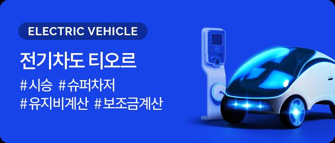 [메인배너] 전기차 티오르